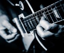 ギター始めたばかりの方、練習方法教えます ギターを買ったばかり、バンドやりたい方!