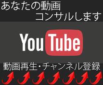 あなたのYouTube動画の改善提案をいたします YouTube動画再生数やチャンネル登録者が増えずお困りの方