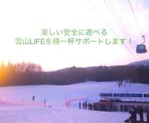 さぁ、雪山に行こう!!