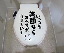 前向きになりたい方へトイレの便ふた用の格言ステッカーを制作します!