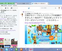 私のTwitterにて、LINEスタンプの宣伝、又は、サイトの宣伝致します