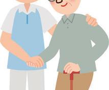 介護士の悩み相談乗ります 上司・利用者様との関わり方一緒に解決しましょう!