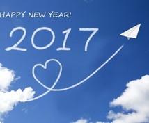 心理学&九星気学で開運のお手伝いをします 【期間限定(3月末まで)】あなたの2017年開運の秘訣は?