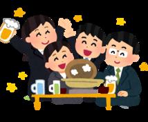 埼京線専門!宴会の会場選び〜予約代行します 膨大なお店の中から、あなたの希望に合った会場選びをサポート!