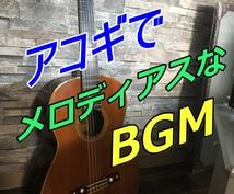 アコースティックギターのBGMやジングル製作します メロディアスなBGMを納品。ギターが苦手な方にもオススメ!