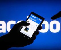 Facebookのフォロワー+100人増やします 私のSNS約7万人以上に拡散!(ツイッター&インスタ等)