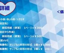 1.夢小説・BL小説・シナリオ2.応援メッセ