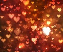 【期間限定】☆恋愛回復☆恋愛で『傷付いた心』『忘れたい想い出』を断ち切り心を癒します♪