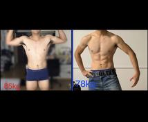 筋肉をつけるお手伝いします 72kgから92kgへ20kgの増量実体験をもとに指導
