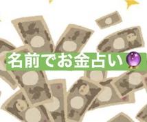 お名前で貴方様の金運を視ます 鑑定士による精密な占いでお金に関する線をお伝えします