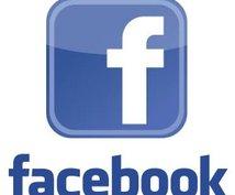 フェイスブックであなたにピッタリの友達を増やす方法!!