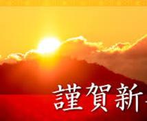 【期間限定】新春特別祈祷!