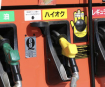 毎月のガソリン代を節約する裏技伝授します 自動車費用をグッと減らして年間7万円以上、得しませんか?