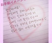 芸能人・ご友人へのメッセージを韓国語に翻訳します 想いを伝えたいけど翻訳機の韓国語じゃ味気ないというあなたへ