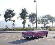 キューバについて旅情報教えてます 旅行経験、通算50回以上の旅好き女子が教える