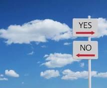 最短30分♡タロットでYES NO占います YES NO4段階○%でお答えします  鑑定付き