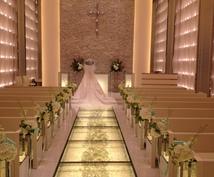 結婚式のご相談受付けます 一生に一度の晴れ舞台を最幸な一日にしたいあなたへ