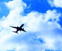 時間もお金も無くても海外旅行へ行く方法教えます 世界を旅したい人、世界を自分の目で確かめたい人