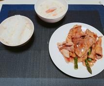 美味しい手料理のメニューを提供します 初めて自炊を始めようとするあなたへ