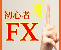 FX口座開設お手伝いします 5分で終わるFX口座開設サポート