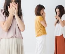 人間関係の悩みが一瞬で解消するポイント教えます 嫌いな人や苦手な人との付き合い方、コミュニケーションの悩みに