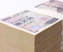 宝くじで100万円GET!金運10倍アップします 潜在意識を書き換えてお金を引き寄せる!開運お財布ヒーリング