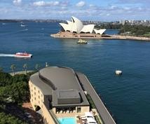 オーストラリア留学のアドバイス・サポートします 何から始めたらいいのかお困りの方必見!