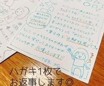 ハガキ1枚◎ゆるい手書きでお返事します あなたのために、絵、図、言葉を書きます◎お気軽に!