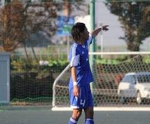 サッカー教えます