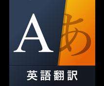 英語⇆日本語 翻訳致します。