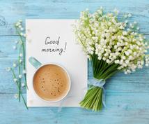 モーニングチャットしませんか?要望にお答えします 「おはよ♪」朝から元気になれるトークしませんか?