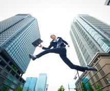 若手社会人限定★転職のアドバイスします 成功、失敗、両方経験。転職で悩んでいる方のお力になれればと。