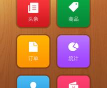 ☆スマホで、中国語圏のネットビジネスをしませんか?