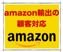 アメリカAmazonでの対応のしかたをお教えします Amazon輸出の顧客対応について!