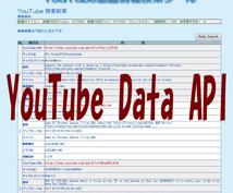 YouTube Data API利用事例紹介します YouTube動画情報をゲットして、トレンドを把握!!