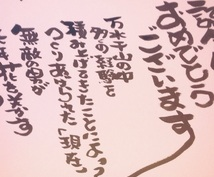 あなたの想いを言葉にします(*^^*)ハガキサイズで文字おかきします*^_^*)