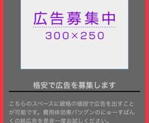 月間40万PV越のまじめなブログに広告を掲載します ワンコインから掲載できる費用対効果バツグンの広告です