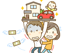 ファイナンシャルプランナーが家計診断いたします 出費が多くお金の貯まらない家計がみるみる変身!