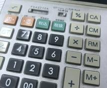 個人事業主様をお助け仕訳試算表作成を代行します 日々の面倒な帳簿付けをお手伝い!