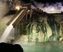 温泉ソムリエマスターが希望の温泉を探します 温泉旅行に行きたいけどどこの温泉が良いかわからない。