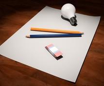 アイデア発想の相談に乗ります あなたが持っているアイデアをさらに磨き上げたい時に