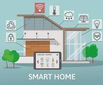 ご自宅・事務所をスマートホーム化します wi-fi環境下のご自宅を遠隔から操作できるスマートホームに