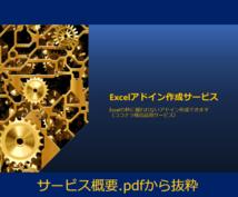 Excelアドイン作成します 既存のExcelの枠に捕われないアドイン作成できます
