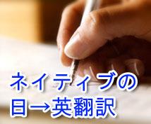 英語ネイティブによる日本語文章の英訳!500文字前後まで承ります