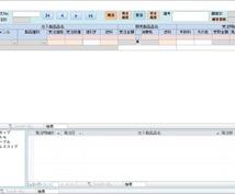 販売管理データベースをAccessで作ります 発注管理、在庫管理、収支計算が簡単にできる!カスタマイズ可!