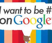 SEO対策・GOOGLE検索上位にいたします 「期間限定」G検索ランキング一位になることもありました