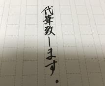 代筆致します 字を書くことにお困りの方へ、必要な時にご利用ください。