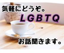 LGBTQ関係のお悩み聞きます トランスジェンダー当事者がお話聞きます