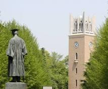 現役早稲田生と上智生が大学受験のお悩み相談乗ります 両親は高卒、偏差値40から難関私大へ!!