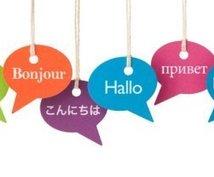 英語⇔日本語を分かりやすく翻訳をいたします 海外経験を生かして、あなたと世界の架け橋になります